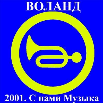 ВОЛАНД с нами музыка 2001